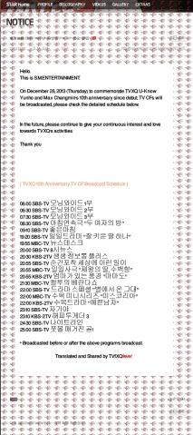 [Trans] 131225 SM 10th anniversary CF broadcastannouncement